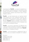 Touche - Команда професійних флористів та декораторів <a href='https://paramoloda.ua/touchamp233' target='_blank'>https://paramoloda.ua/touchamp233</a>