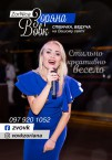 Співачка, ведуча Зоряна Вовк <a href='https://paramoloda.ua/zoryana-vovk' target='_blank'>https://paramoloda.ua/zoryana-vovk</a>