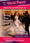 Студія танцю World Dance <a href='https://paramoloda.ua/world-dance-tantsyuvalnyy-klub' target='_blank'>https://paramoloda.ua/world-dance-tantsyuvalnyy-klub</a>