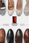 Територія взуття <a href='https://paramoloda.ua/terytoriya-vzuttya-1' target='_blank'>https://paramoloda.ua/terytoriya-vzuttya-1</a>