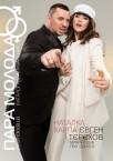 Весільний каталог-планувальник «Пара молода» Літо 2019 | Наталка Карпа та Євген Тєрєхов  <a href='https://paramoloda.ua/natalka-karpa-ta-yevgen-terekhov-my-mriyaly-odne-pro-odnogo' target='_blank'>https://paramoloda.ua/natalka-karpa-ta-yevgen-terekhov-my-mriyaly-odne-pro-odnogo</a>