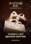 «Золотий Вік» - мережа ювелірних магазинів <a href='https://paramoloda.ua/zolotyy-vik' target='_blank'>https://paramoloda.ua/zolotyy-vik</a>