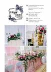 Весільна агенція Elegant decor <a href='https://paramoloda.ua/prestizh-dekor' target='_blank'>https://paramoloda.ua/prestizh-dekor</a>