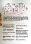 Наталка Карпа та Євген Тєрєхов: «Ми мріяли одне про одного» <a href='https://paramoloda.ua/natalka-karpa-ta-yevgen-terekhov-my-mriyaly-odne-pro-odnogo' target='_blank'>https://paramoloda.ua/natalka-karpa-ta-yevgen-terekhov-my-mriyaly-odne-pro-odnogo</a>
