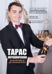 Ведучий Тарас Мірошниченко <a href='https://paramoloda.ua/taras-miroshnychenko' target='_blank'>https://paramoloda.ua/taras-miroshnychenko</a>