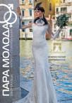 Весільний каталог-планувальник «Пара молода» Осінь 2019 <a href='http://para.te.ua/paramoloda-osin-2019' target='_blank'>http://para.te.ua/paramoloda-osin-2019</a>
