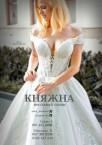 Весільний салон Княжна <a href='https://paramoloda.ua/kniazhna' target='_blank'>https://paramoloda.ua/kniazhna</a>