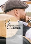 Ретроромантика в стилі американських 1920-х <a href='https://paramoloda.ua/retroromantyka-v-styli-amerykanskykh-1920' target='_blank'>https://paramoloda.ua/retroromantyka-v-styli-amerykanskykh-1920</a>