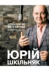 Юрій Шкільняк - Шоумен, тамада <a href='https://paramoloda.ua/yuriy-shkilnyak' target='_blank'>https://paramoloda.ua/yuriy-shkilnyak</a>
