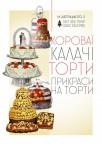 Форум - торти та короваї на весілля <a href='https://paramoloda.ua/smp-forum' target='_blank'>https://paramoloda.ua/smp-forum</a>