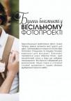 Буяння богемності у весільному фотопроекті <a href='https://paramoloda.ua/buyannya-bogemnosti-u-vesilnomu-fotoproekti' target='_blank'>https://paramoloda.ua/buyannya-bogemnosti-u-vesilnomu-fotoproekti</a>