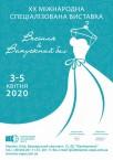 Весільна виставка ВЕСІЛЛЯ & ВИПУСКНИЙ БАЛ 2020 <a href='https://paramoloda.ua/vesillya-i-vypusknyy-bal-2020' target='_blank'>https://paramoloda.ua/vesillya-i-vypusknyy-bal-2020</a>