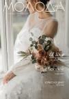 Весільний журнал Пара молода <a href='https://para.te.ua' target='_blank'>https://para.te.ua</a>/