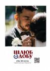 Шлюб за добу (Тернопіль) <a href='https://paramoloda.ua/all-registration-marriage/?city=ternopil' target='_blank'>https://paramoloda.ua/all-registration-marriage/?city=ternopil</a>