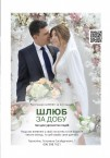 Шлюб за добу (Офіс щастя) <a href='https://paramoloda.ua/ofis-shchastya' target='_blank'>https://paramoloda.ua/ofis-shchastya</a>/