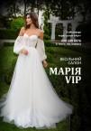 Весільний салон Марія Віп <a href='https://paramoloda.ua/all-wed-dress' target='_blank'>https://paramoloda.ua/all-wed-dress</a>/