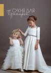 Сукня для принцеси
