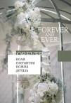 Foreve and Ever: коли елегантна кожна деталь