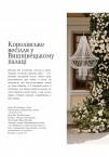 Королівське весілля у Вишнівецькому палаці