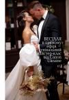 Весілля в прямому ефірі – унікальний майстер-клас від Canon Ukraine