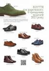 Взуття для нареченого <a href='https://paramoloda.ua/all-footwear/?city=ternopil' target='_blank'>https://paramoloda.ua/all-footwear/?city=ternopil</a>