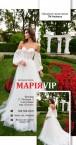 Весільний салон-ательє Марія VIP  <a href='http://paramoloda.ua/mariya-vip' target='_blank'>http://paramoloda.ua/mariya-vip</a>