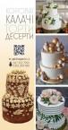 Авторські короваї, калачі, торти <a href='https://paramoloda.ua/all-cake' target='_blank'>https://paramoloda.ua/all-cake</a>/